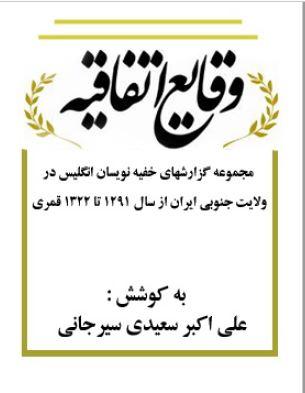 دانلود وقایع اتفاقیه نویسنده: علی اکبر سعیدی سیرجانی pdf