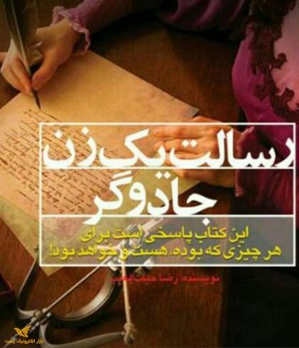 دانلود خلاصه کتاب صوتی رسالت یک زن جادوگر اثر رضا حیات الغیب