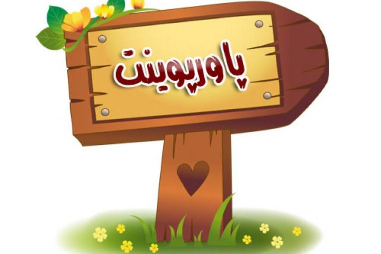 "پاورپوینت ""نظام سیاسی اسلام  و رهبری دینی در عصر غیبت249 اسلاید"