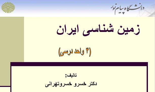 پاورپوینت زمین شناسی ایران دکتر خسرو خسروتهرانی، 274 اسلاید
