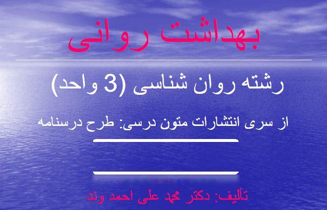 دانلود جزوه بهداشت روانی - محمدعلی احمدوند - روانشناسی
