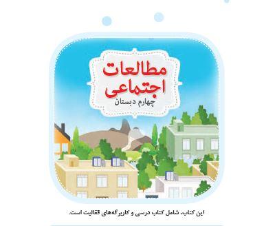 دانلود کتاب مطالعات اجتماعی چهارم دبستان pdf