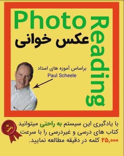 دانلود کتاب فارسی آموزش سیستم عکس خوانی ذهنی pdf