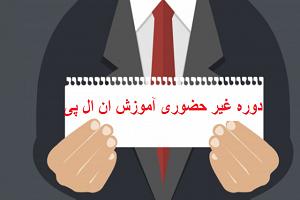 دانلود آموزش ان ال پی مهندسی ذهن، سی جلسه کامل  دکتر سعیدی