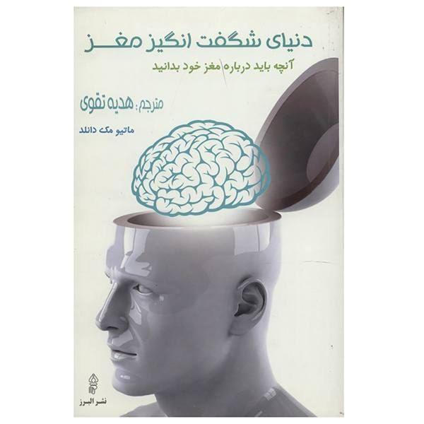 دانلود کتاب صوتی دنیای شگفت انگیز مغز،ماتیو مک دانلد