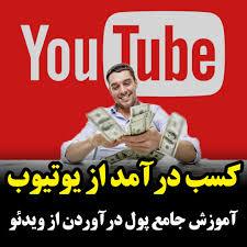 کسب درآمد ساده و میلیونی از یوتیوب