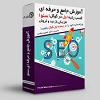 پکیج آموزش سئو و بهینه سازی سایت