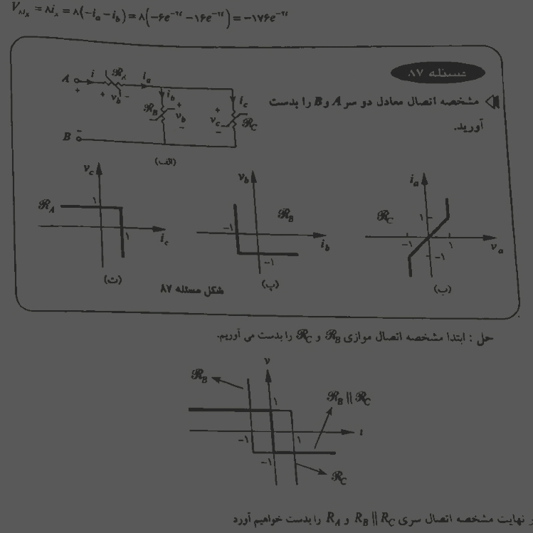 pdfکامل حل تمرین فصل 3 کتاب مدار دکتر جبه دار
