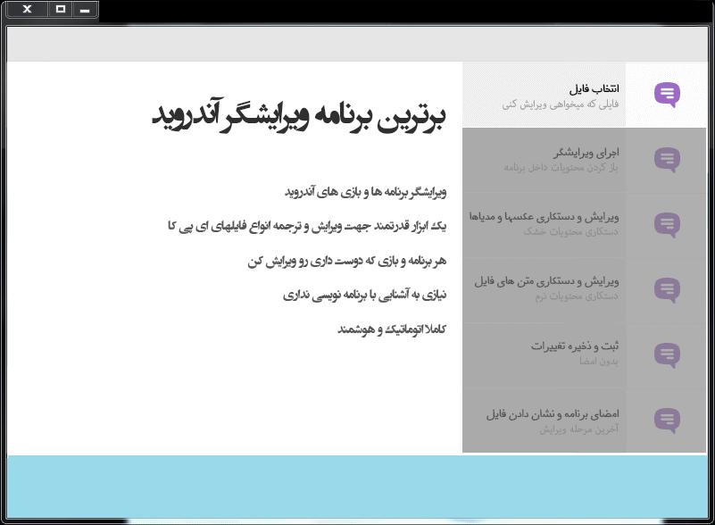 بهترین و تنها ویرایشگر فارسی نامحدود برنامه و بازی اندروید برای اولین بار در جهان
