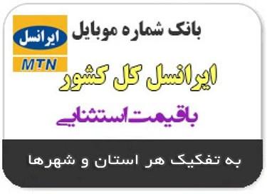 بانک شماره ایرانسل کل کشور بر اساس تفکیک استان و شهر با قیمت عالی