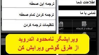 بهترین ویرایشگر اندروید فارسی نامحدود نسخه موبایل