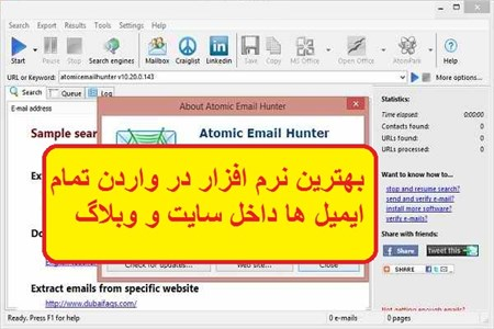 بهترین نرم افزار در اوردن تمام ایمیل ها وبلاگ و سایت