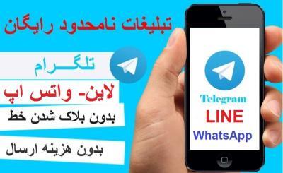 دانلود بهترین نرم افزار تبلیغات رایگان در تلگرام-لاین-وایبرو ... همرا با اموزش و هدیهای شگفت انگیزه در پکیج