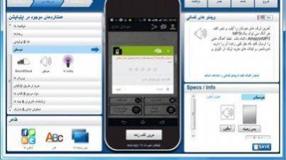 بهترین و تنها کتاب ساز و برنامه ساز اندروید فارسی تحت ویندوز