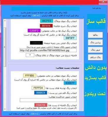 قالب ساز وبلاگ حرفه ای بدون دانش برنامه نویسی و بهترین وبلاگ های کشور