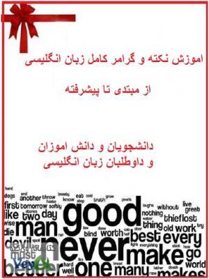 اموزش گرامر زبان انگلیسی به صورت فارسی