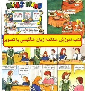 کتاب اموزش مکالمه تصویری زبان انگلیسی