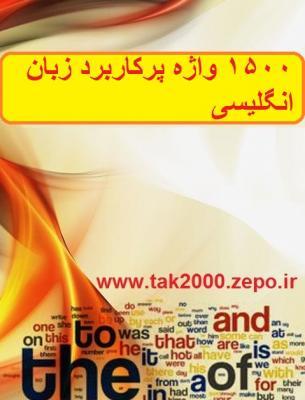 1500 واژه پرکاربرد زبان انگلیسی-معنی فارسی به انگلیسی