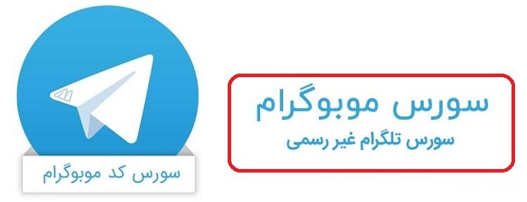 دانلود سورس کد موبوگرام (تلگرام غیر رسمی)