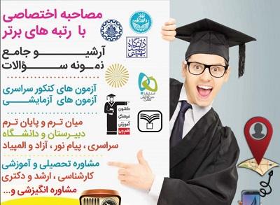 آموزش و تست حسابان (1)
