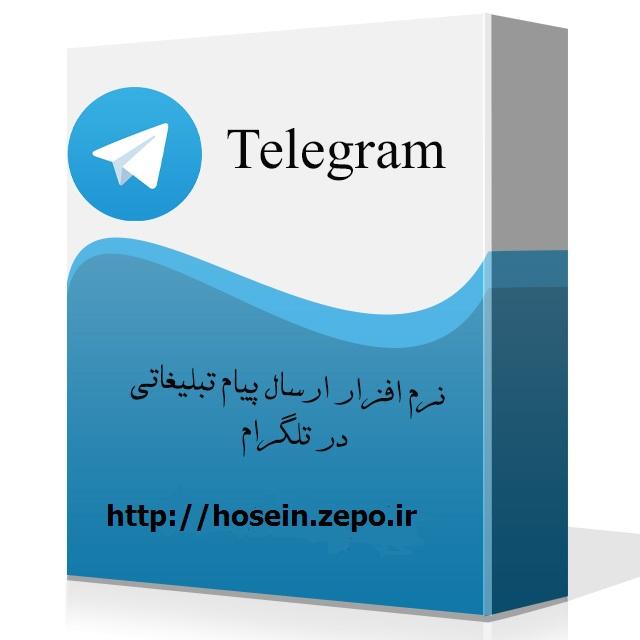 نرم افزار جدید ارسال تبلیغات در تلگرام