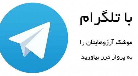 پکیج آموزش افزایش اعضا کانال تلگرام