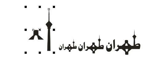 طرح برش کورل 12 شبرنگ میدان آزادی تهران