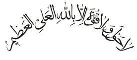 وکتور لاحول و لاقوه الابالله العلی العظیم