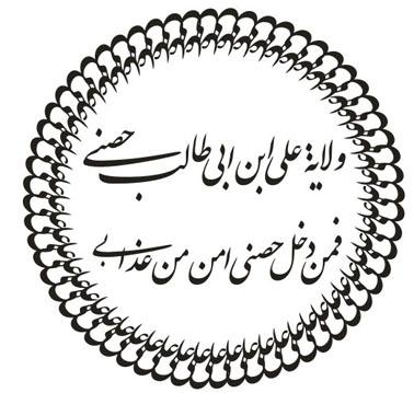 وکتور کورل 12ولایت علی ابن ابی طاللب علیه السلام