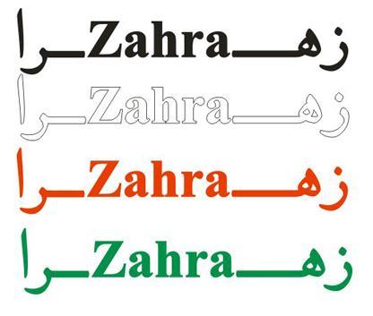 زهرا   (کورل 12)