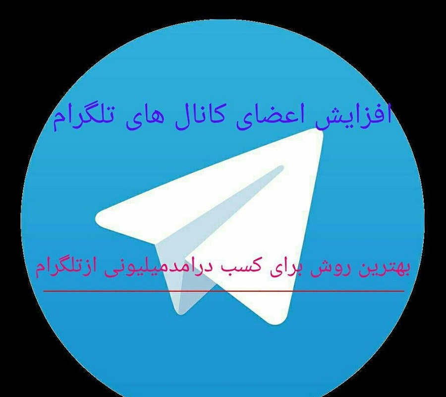 کانال+تلگرام+نرم+افزار+های+کامپیوتر