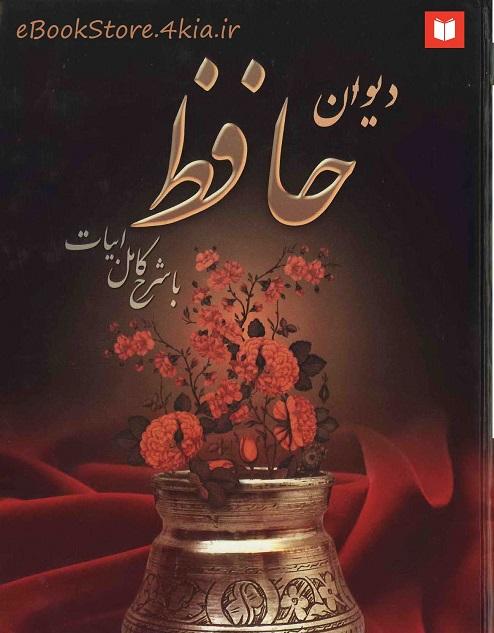 دانلود کتاب دیوان حافظ با شرح کامل ابیات