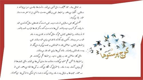 پکیج کامل فارسی چهارم دبستان درس دوم کوچ پرستوها
