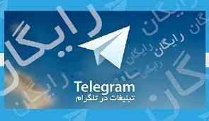 تبلیغات انبوه در تلگرام