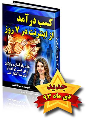 راز بدست اوردن 100میلیون در1سال توسط یک دختر ایرانی ازنت
