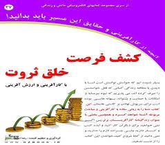 رازهای کشف نشده میلیونر های کلیکی در ایران