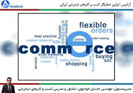 آموزش راه اندازی فروش کالا و خدمات در اینترنت وکسب درامد عالی