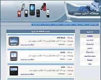 پروژه ی  طراحي سايت فروشگاه آنلاين موبایل با ASP.NET