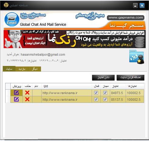 نرم افزار  افزایش ترافیک سایت کاملا فارسی