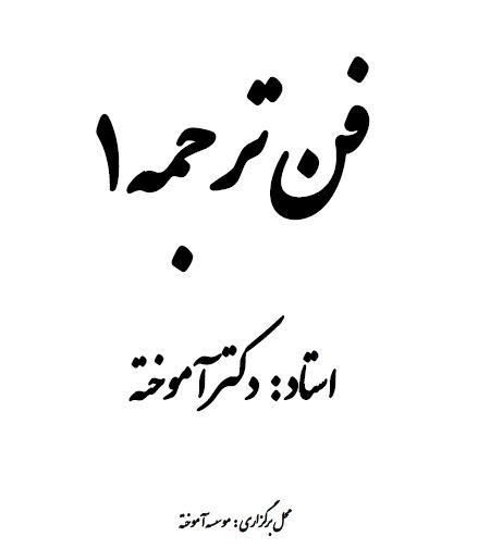 جزوه فن ترجمه دکتر آموخته (فن 1 ترجمه)