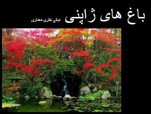 دانلود فايل پاورپوينت باغ هاي ژاپني