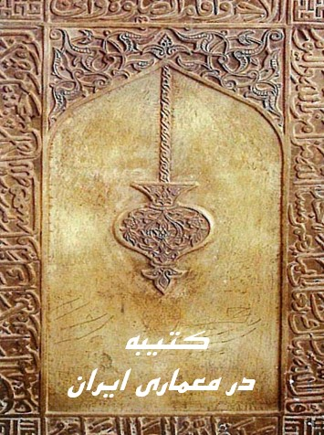 کتیبه در معماری ایران