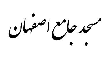 دانلود فایل ورد مسجد جامع اصفهان