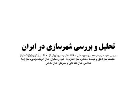 تحلیل و بررسی شهرسازی در ایران