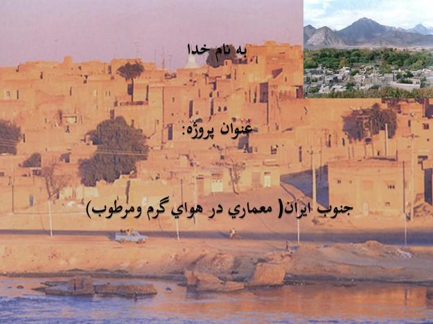 معماری جنوب ایران (در هوای گرم و مرطوب)
