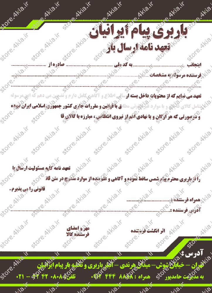 فایل لایه باز فتو شاپ برگه باربری ( تعهد نامه ارسال بار )