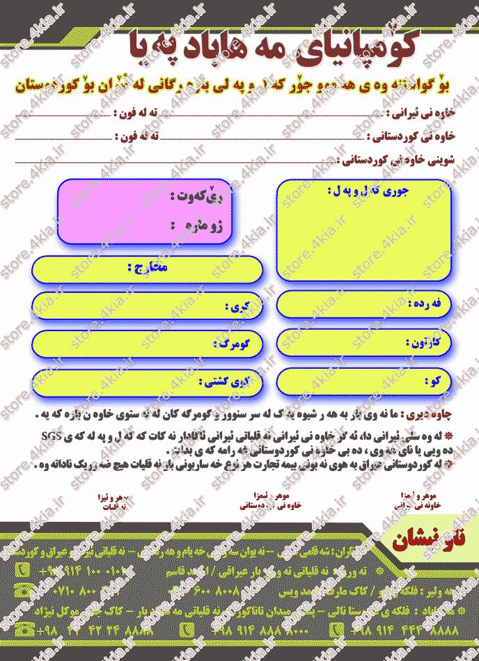 فایل لایه باز فتو شاپ برگه باربری به زبان کوردی ( هریم کوردستان عراق )