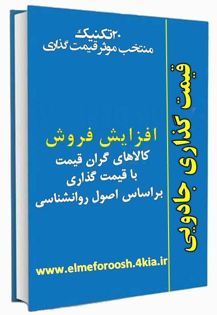 کتاب قیمت گذاری جادویی(20تکنیک منتخب قیمت گذاری برای افزایش فروش  مغازه و فروشگاه)