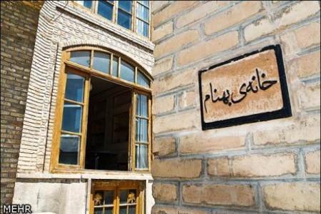 پروژه پاورپوینت بررسی خانه های تاریخی تبریز - ۸۴ اسلاید