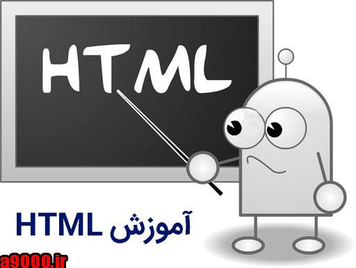 آموزش HTML فارسی